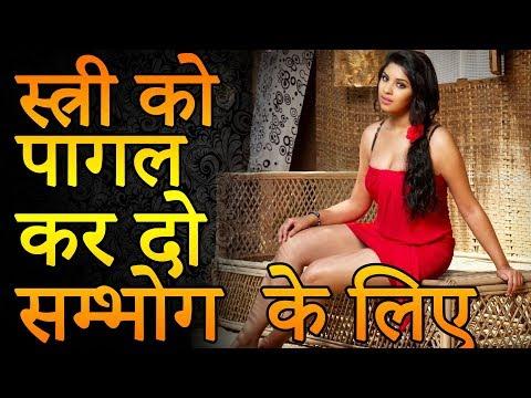 स्त्री को पागल कर दो संभोग के लिए Vashikaran Specialist