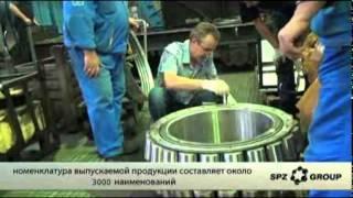 Подшипниковый завод SPZ Group