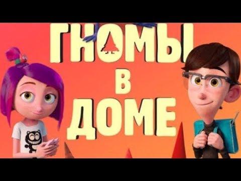 Гномы в доме Мультфильм Gnome Alone Video For Kids