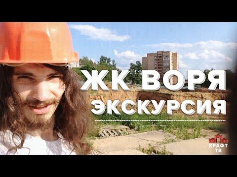 ЖК ВОРЯ в Красноармейске, экскурсия по брошенной строительной площадке