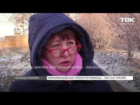 Требуется помощь ребенку  Красноярск