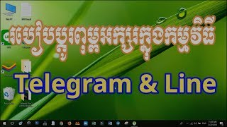 How To Change Font in Line & Telegram