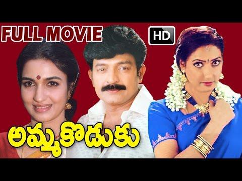 Amma Koduku Telugu Full Length Movie | Rajshekar | Aamani | Sukanya | V9 Videos