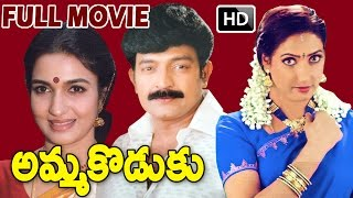 amma koduku telugu full length movie rajshekar aamani sukanya v9 videos