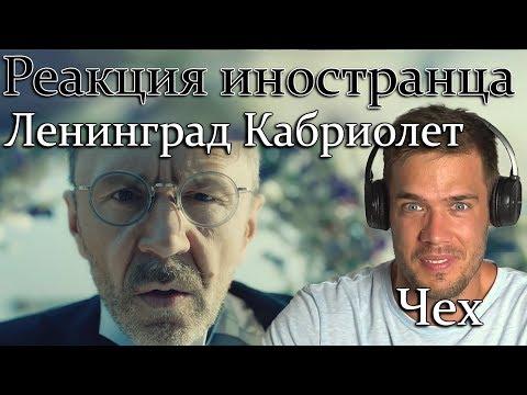 Иностранец слушает ЛЕНИНГРАД - КАБРИОЛЕТ. Реакция иностранца на клип ЛЕНИНГРАД - КАБРИОЛЕТ.