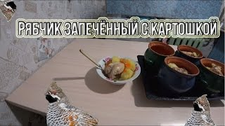 Рябчик с картошкой запеченый в горшочках в духовке
