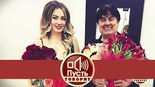 Тайная свадьба: почему Александра Серова не было на празднике дочери? Пусть говорят. Выпуск от 16.05