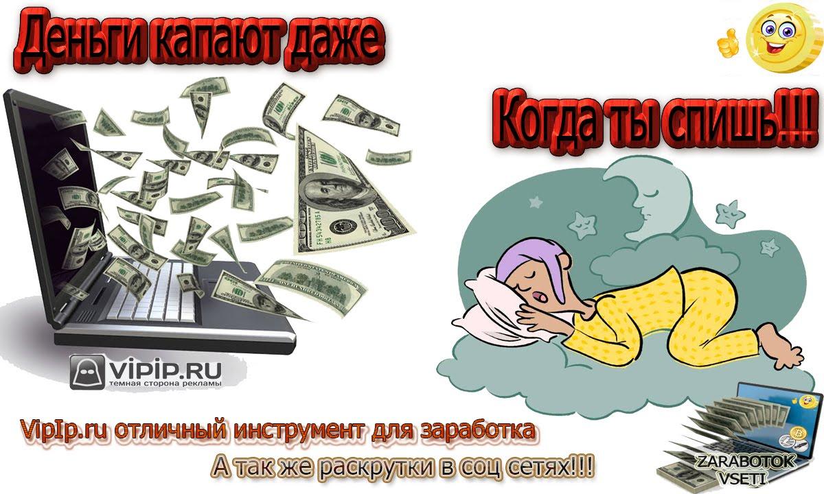 VipIp ru заработок на автомате|интернет заработок на автомате