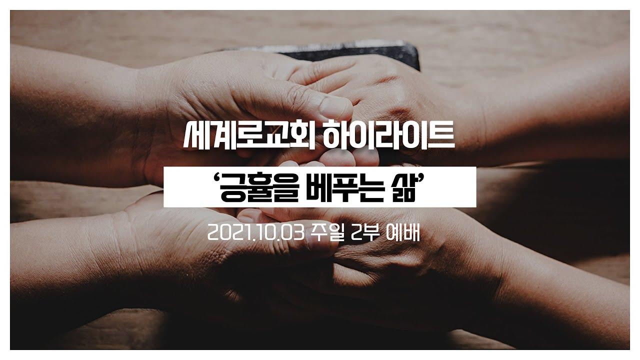 [세계로교회/주일설교하이라이트] 2021.10.03 손현보목사