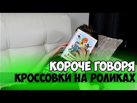Ролики в Киеве, купить роликовые коньки. Цена в Киеве