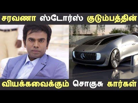 சரவணா ஸ்டோர்ஸ் குடும்பத்தின் வியக்கவைக்கும் சொகுசு கார்கள்   Kollywood News   Tamil Cinema Latest
