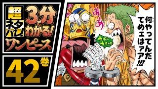 【3分で分かる!】ONE PIECE 42巻 完全ネタバレ超あらすじ!【激突!CP9!!】