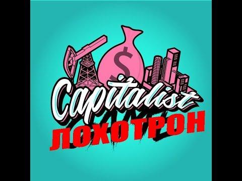 Capitalist Game - ЛОХОТРОН ИЗ ТЕЛЕГРАМА