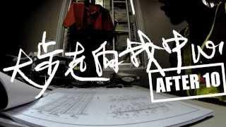 After10 - 大步走向我中心 Lyrics Video Mp3