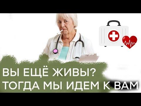 Приколы о российских врачах 2019 - Гражданская оборона