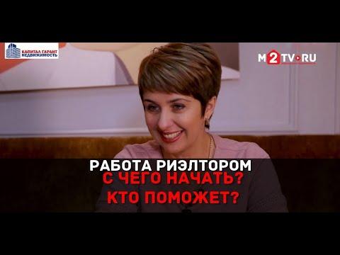 Работа риэлтором: С чего начать и кто поможет? История успешного риэлтора из Новороссийска
