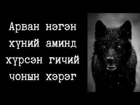 Чонотой холбоотой 3