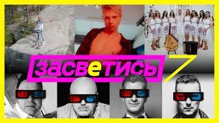Дроздов, Никитин, Муха, Уренёв. ВАРЦАБА, 3D Nation, SoloMia. Обзор клипов. Засветись №7