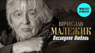 Вячеслав Малежик — Вера, надежда, любовь
