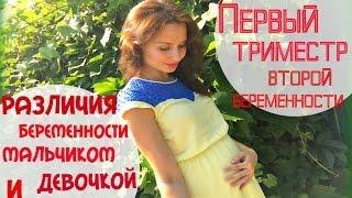 ПОЛ РЕБЁНКА ПО ПРИМЕТАМ/ РАЗЛИЧИЯ БЕРЕМЕННОСТИ МАЛЬЧИКОМ И ДЕВОЧКОЙ// РАЗЛИЧИЯ 1 и 2 Беременности