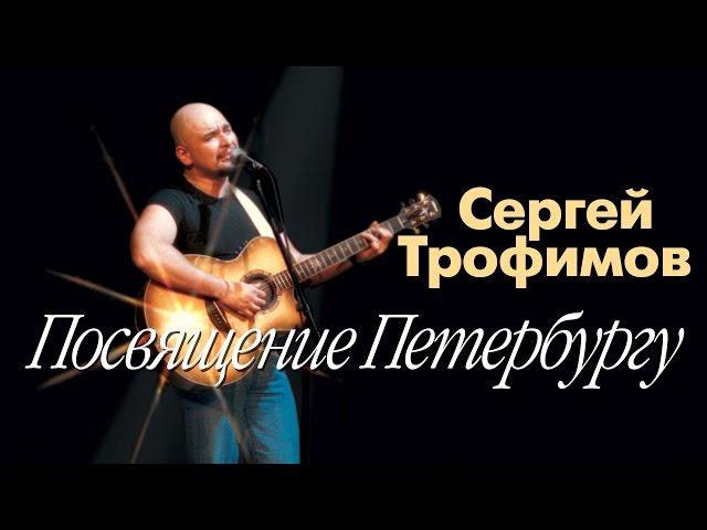 Сергей Трофимов - Посвящение Петербургу (Живое выступление)