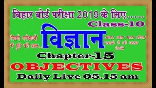 Science objective  BIOLOGY   chapter 15   class 10  BSEB  Wifistudy solution