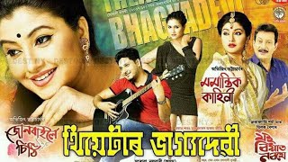 Junbailoi Sithi | Zubeen Garg | Ritrisha Sarmah | Ajoy Phukan | Theatre Bhagyadevi | Assamese Song