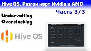 HIVE OS. Разгон видеокарт Nvidia и AMD. Часть 3/3