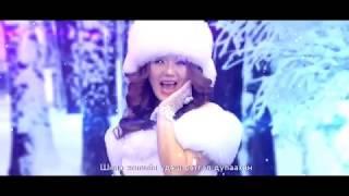 Ariunaa - Mungun Ugalz (Music Video)