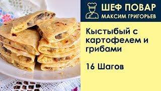 Кыстыбый с картофелем и грибами . Рецепт от шеф повара Максима Григорьева