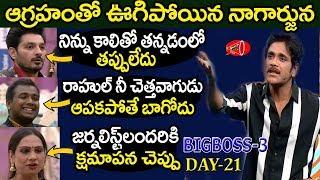 Bigg Boss 3 Telugu Episode 21 Highlights : Nagarjuna On FULL Fire | Rahul | Ali | Tamanna