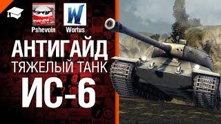 Антигайд - ИС-6 - от Pshevoin и Wortus [World of Tanks]