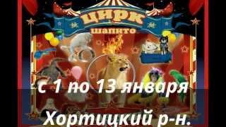 """Цирк-Шапито """"Екстрим-Арена"""" с програмой """"Амазония"""""""