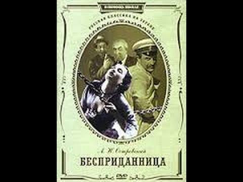 Бесприданница (1936) фильм смотреть онлайн