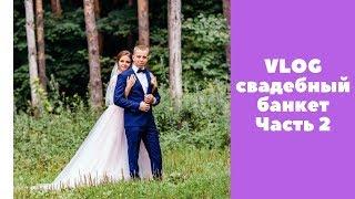 Свадьба Егора и Маргариты/Банкет/Часть 2/VLOG