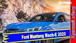 Авто обзор - Ford Mustang Mach-E 2020_ электрический Мустанг