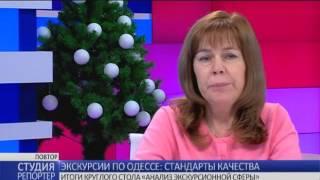 Экскурсии по Одессе: стандарты качества. В студии - Татьяна Маркова(, 2015-12-07T17:46:10.000Z)