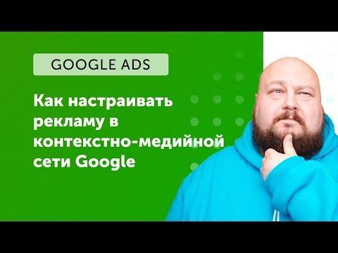 ELama: Как настраивать рекламу в контекстно-медийной сети Google от 21.05.2019