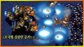 커세어의 섬광탄 공격을 10배 키웠더니... 스타크래프트1 리마스터