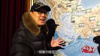 袁游 第二季 第46期:奥斯曼帝国崛起