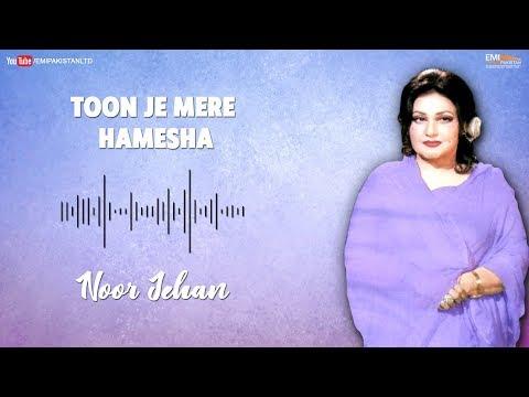 Toon Je Mere Hamehsa - Noor Jehan | EMI Pakistan Originals