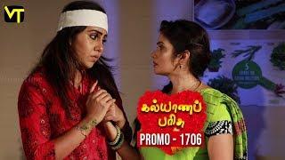 Kalyanaparisu Tamil Serial கல்யாணபரிசு | Episode 1706 Promo | 15 Oct 2019 | Sun TV Serials