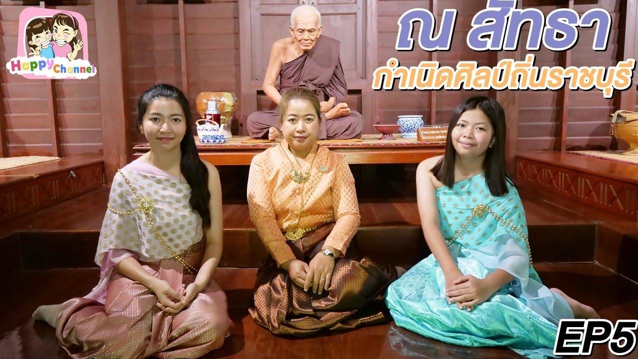 แต่งชุดไทยเที่ยว ณ สัทธา กำเนิดศิลป์ถิ่นราชบุรี EP5 พี่ฟิล์ม น้องฟิวส์ Happy Channel