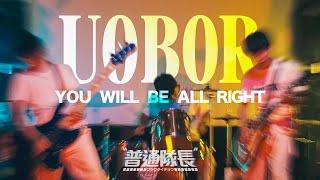 普通隊長 Captain Ordinary You Will Be All Right UOBOR Official Music Video