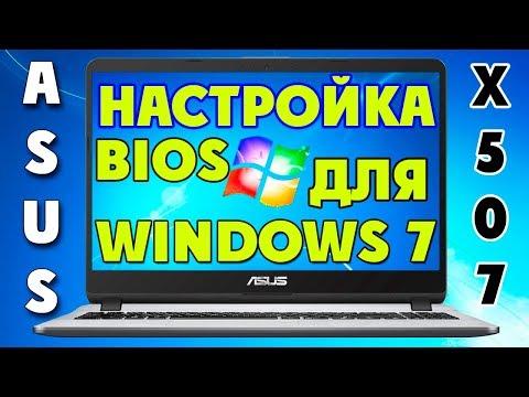 Как настроить BIOS Asus X507UBR для установки Windows 7