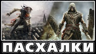 Пасхалки в Assassin's Creed: Liberation & Freedom Cry [Easter Eggs]