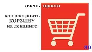 Как сделать на сайте корзину покупок