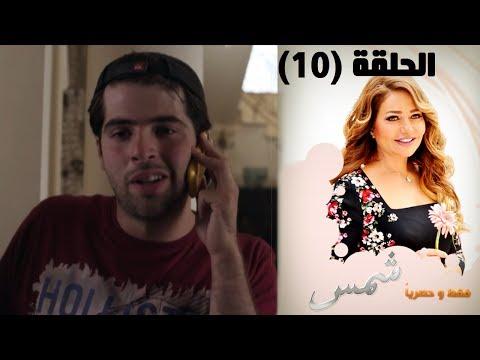 Episode 10 - Shams Series | الحلقة العاشرة - مسلسل شمس