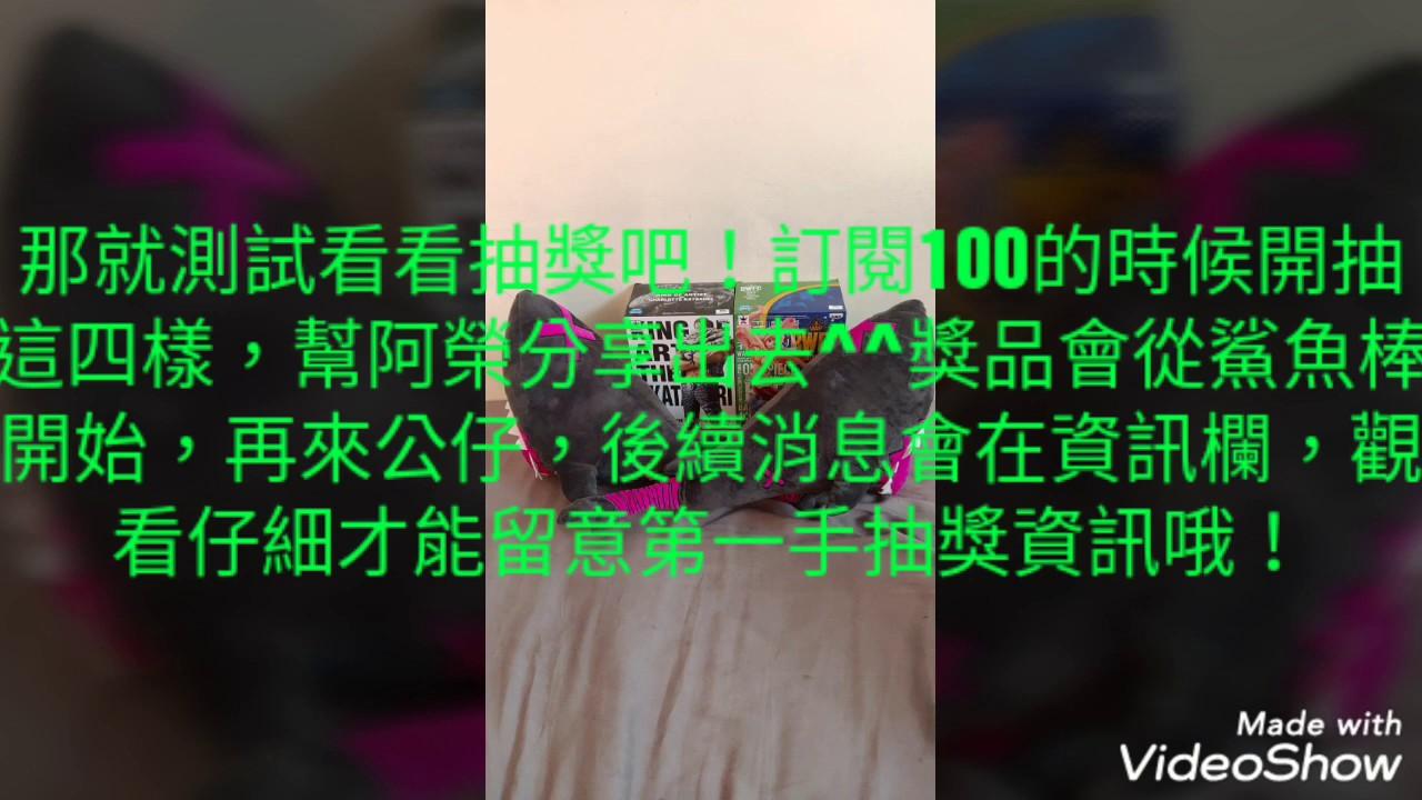 [夾娃娃日記#15]公仔真的要學會見好就收~抽獎活動預備開跑,請看資訊欄! - YouTube
