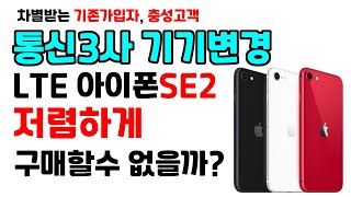 LG U+, SKT 기기변경은 LTE 아이폰SE2를 싸…